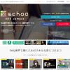 オンライン動画でスキルを身につける!schoo(スクー)が人気です!わかりやすい!