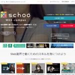 【レビュー・評判・口コミ】schoo(スクー)が人気です!オンライン動画でスキルを身につける!
