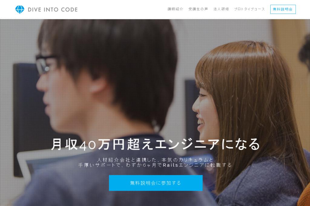DIVE INTO CODE(ダイヴ・イントゥー・コード)