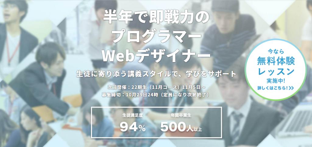 Webスク(ウェブスク)