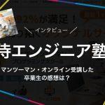 【評判は?】侍エンジニア塾をマンツーマンオンライン受講した卒業生にインタビュー