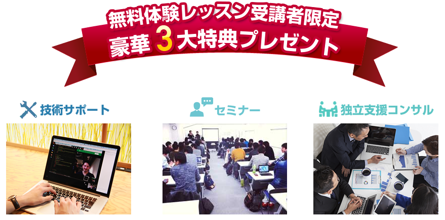 侍エンジニア塾無料体験レッスン
