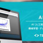 TechAcademyにAIコースが追加!自宅から機械学習やディープラーニングが学べる