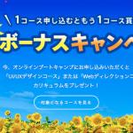 テックアカデミーの夏のボーナスキャンペーン!UI/UXデザインかWebディレクションコースがもらえます