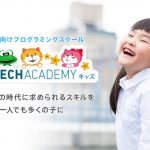 TechAcademyキッズのイメージ画像