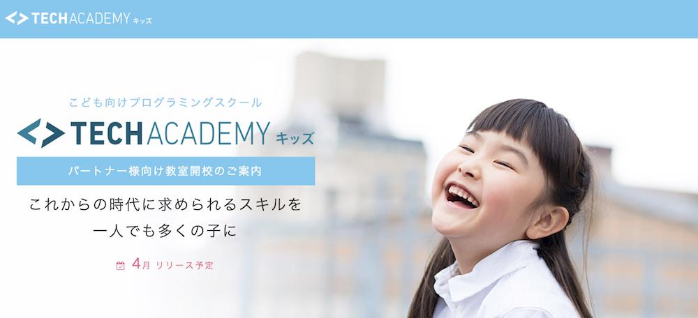 TechAcademyキッズ