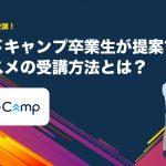【レビュー】100回以上受講!CodeCamp(コードキャンプ)卒業生がオススメする効率のよい受講方法 (私の体験談です!)