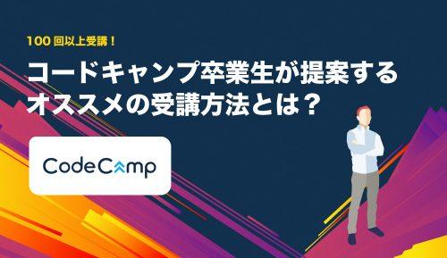 CodeCamp(コードキャンプ)卒業生がオススメする効率のよい受講方法