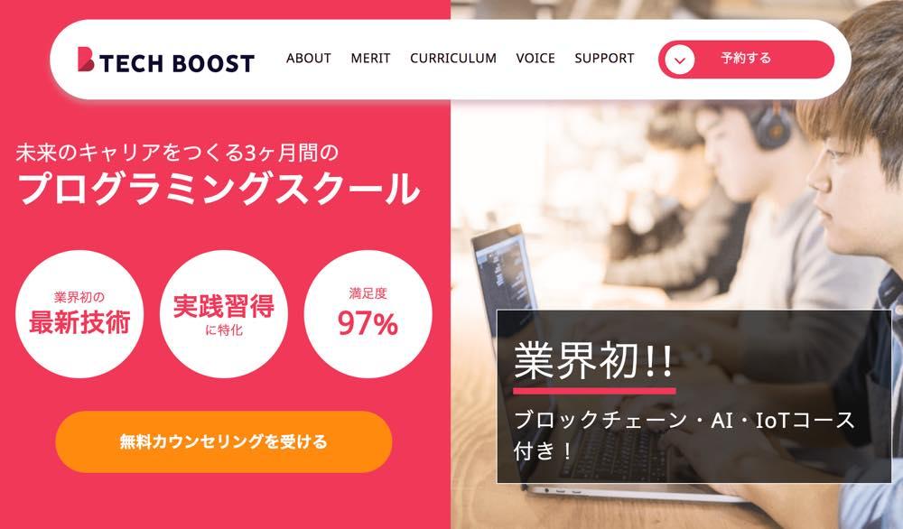 Tech Boost(テックブースト)