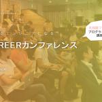 TECH::CAREERカンファレンスが9/24開催!エンジニアキャリアについての集い