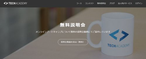 テックアカデミー 無料説明会動画のページ