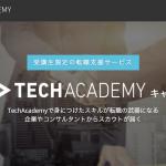 TechAcademyキャリアに新機能追加!転職へのチャンスが増えた