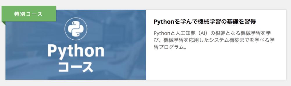 techacademyのpythonコース