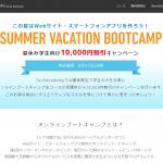 【キャンペーン】TechAcademy(テックアカデミー)が夏休み学生向け1万円割引!Webサイトやスマホアプリを作ろう!