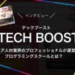 TECH BOOSTにインタビュー!エンジニア人材業界のプロが運営するプログラミングスクールとは?