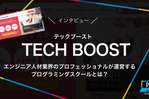 TECH BOOST エンジニア人材業界のプロフェッショナルが運営する プログラミングスクールとは?