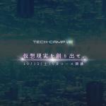 TECH::CAMP(テックキャンプ)でVRコンテンツ開発が学べる!新コースが開講!