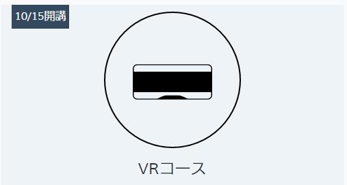 VRコースが開講