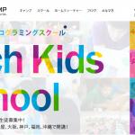 Tech Kids CAMP(テックキッズキャンプ)の評判・口コミは?小学生のためのプログラミングスクール!プレゼン能力も身に付く!