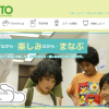 TENTO(テント)の評判・口コミは?寺子屋式の授業を行う、小中学生のためのプログラミングスクール!