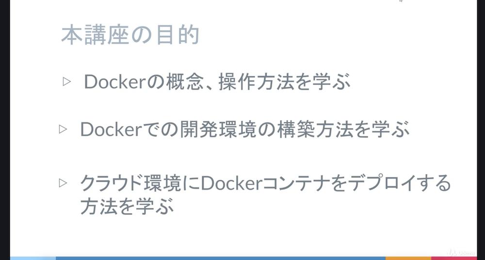 ゼロからはじめるDockerによるアプリケーション実行環境構築