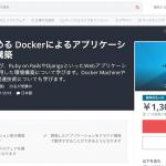【UdemyのDocker動画レビュー】ゼロからはじめるDockerによるアプリケーション実行環境構築。わかりやすい!