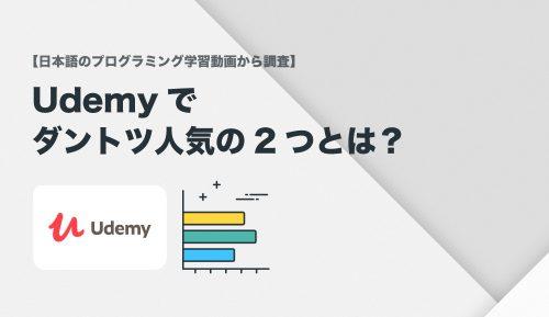 Udemyで人気の動画ランキング
