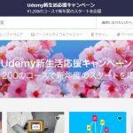 Udemyの動画でWebデザインを学びなおすことにした