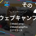 WebCampに関する素朴なギモンについて聞いてみた