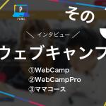 【インフラトップ インタビューその3】WebCampの無料説明会について聞いてみた