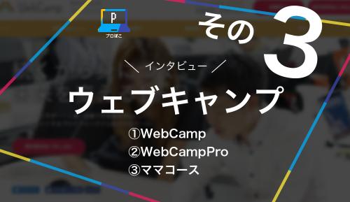 WebCampの無料説明会について聞いてみた