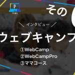 【インフラトップ インタビューその6】未経験から転職に成功したWebCamp Proの生徒さんの話