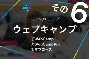 未経験から転職に成功したWebCamp Proの生徒さんの話