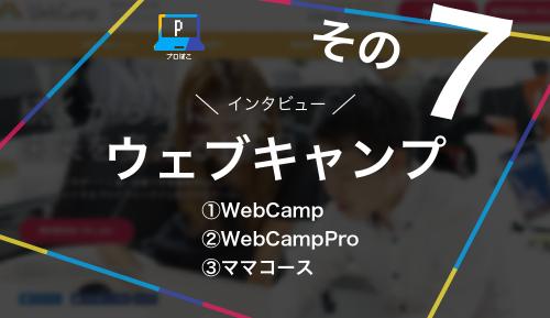 WebCamp woman(通称ママコース)でWebデザインを学んだ女性に聞いてみた