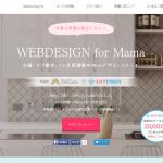 【子どもがいてもOK】WebCampの主婦・ママ専用のWebデザインコース3期生の募集開始【ベビーシッター付き】
