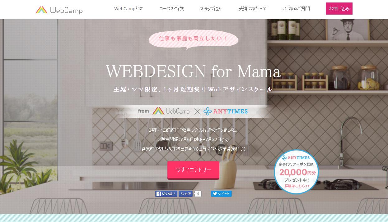 webcamp-mama