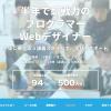 Webスク(ウェブスク)の評判・口コミは?半年間で即戦力のプログラマー、Webデザイナーを目指す!