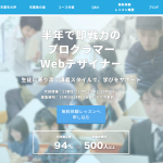 「即戦力」Webスク、WebCampでデザインとプログラミングを習得する