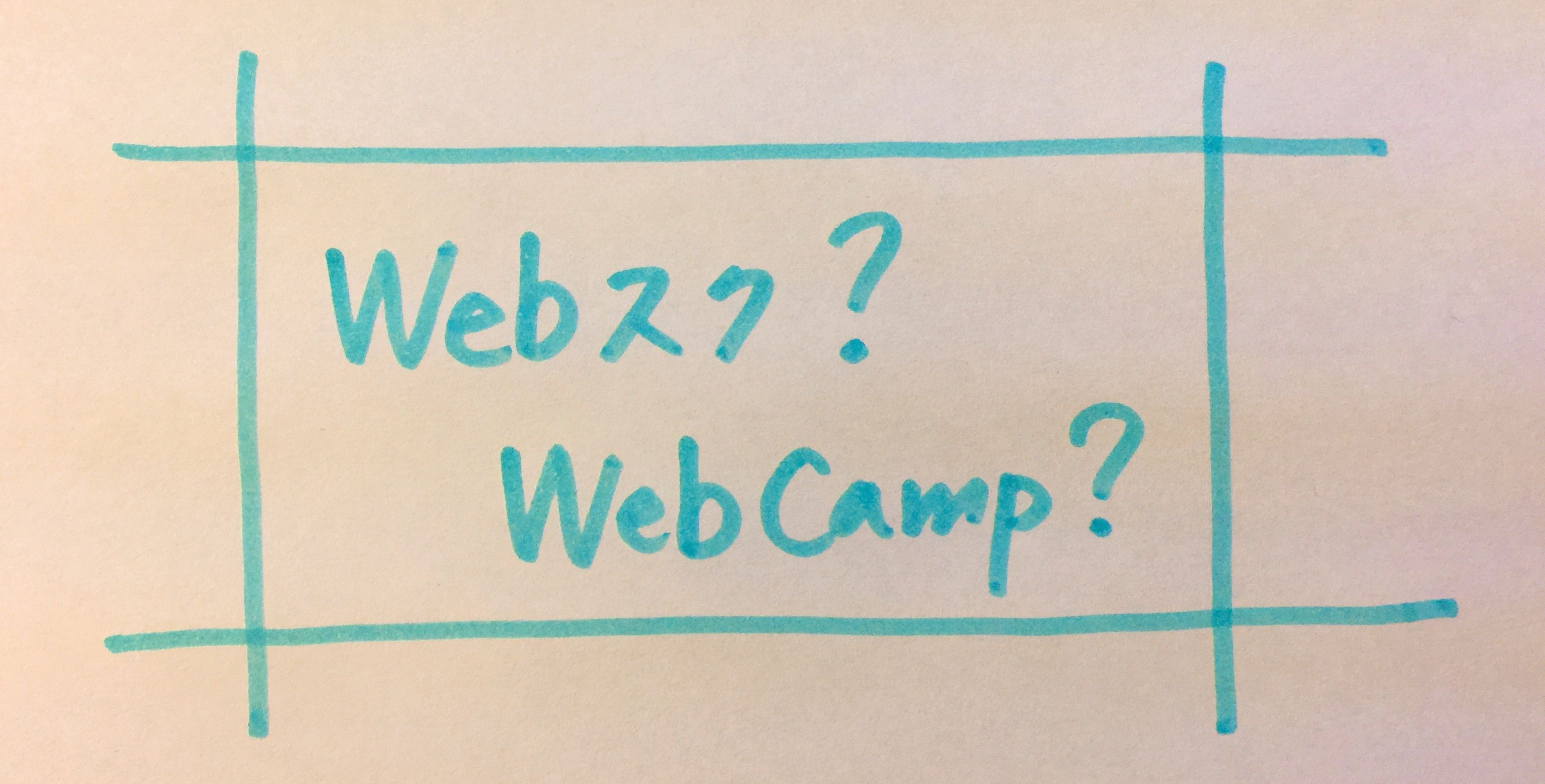 websuku_webcamp_800