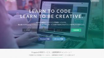 評判が良い無料のプログラミング学習サービスProgateでプログラミングを習得しよう!