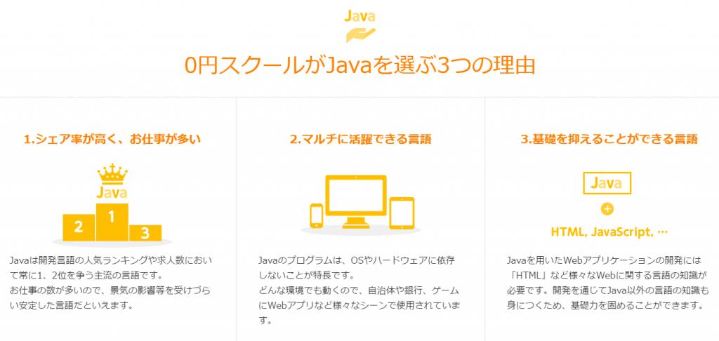 0円スクールがJavaを選ぶ3つの理由